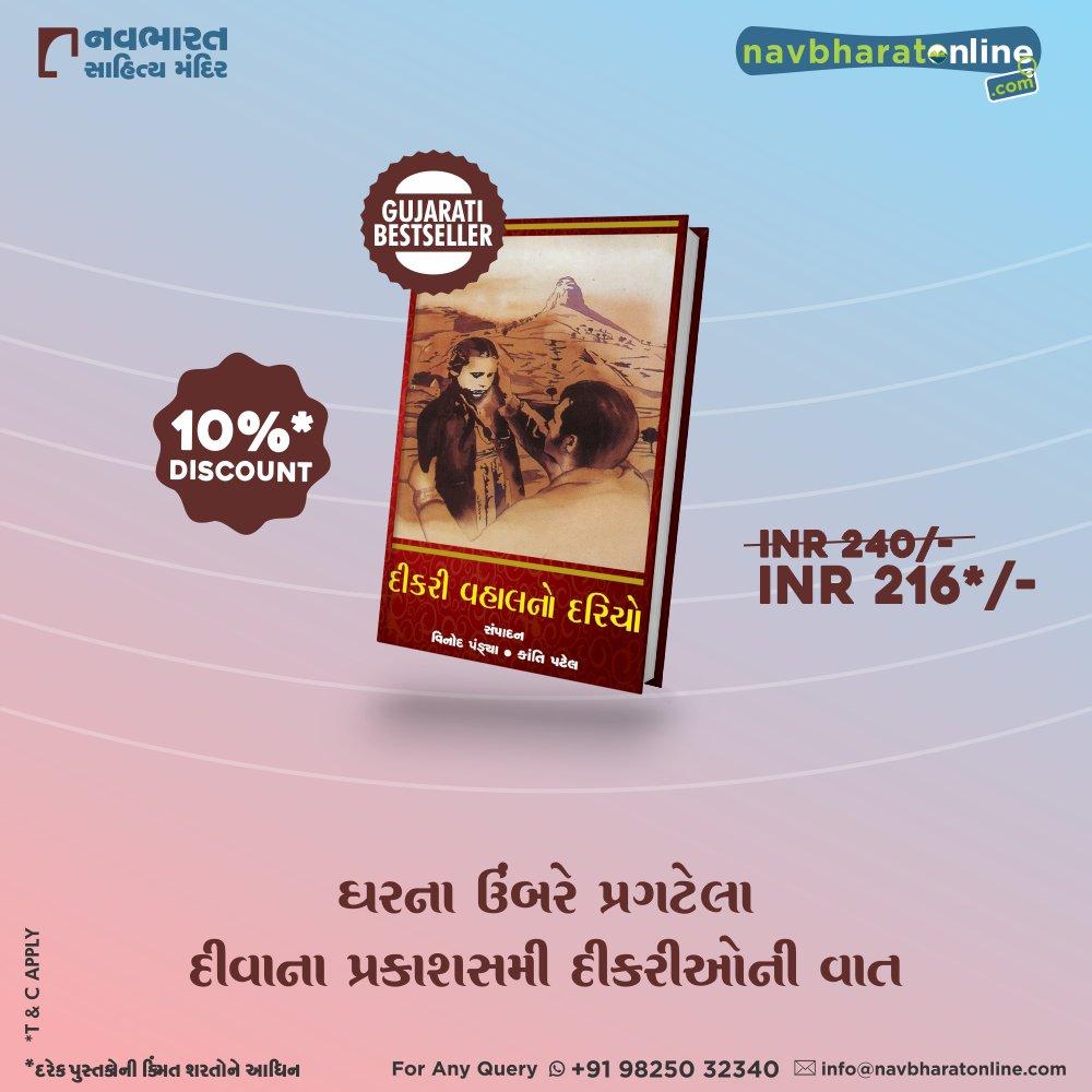 'દીકરી વહાલનો દરિયો' પુસ્તકમાં ઘરના ઉમરે પ્રગટેલા દીવાના પ્રકાશસમી દીકરીઓની વાત પ્રસ્તુત થઇ છે.   પુસ્તક ખરીદવા નીચેની લિંક પર ક્લિક કરો અને મેળવો ૧૦% ડિસ્કાઉન્ટ.  https://t.co/DE93Rw8USo  #NavbharatSahityaMandir #ShopOnline #Books #R