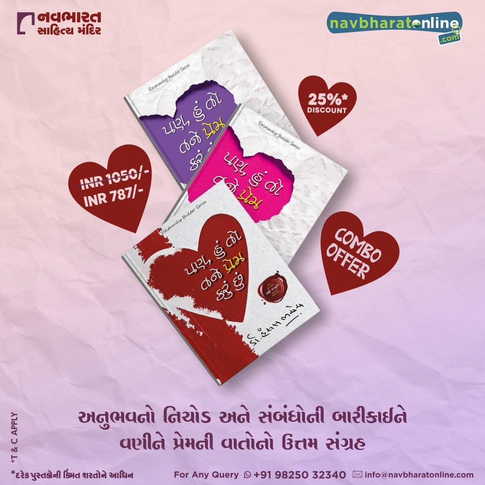@hansalbhachech પ્રસિદ્ધ મનોચિકિત્સક છે. તેઓએ સ્ત્રી-પુરૂષના સંબંધોને મજબૂત બનાવતી અત્યંત લોકપ્રિય પુસ્તકશ્રેણી 'પણ, હું તો તને પ્રેમ કરું છું!'ના ત્રણ ભાગ રજૂ કરેલા છે પુસ્તક ખરીદવા નીચેની લિંક પર �