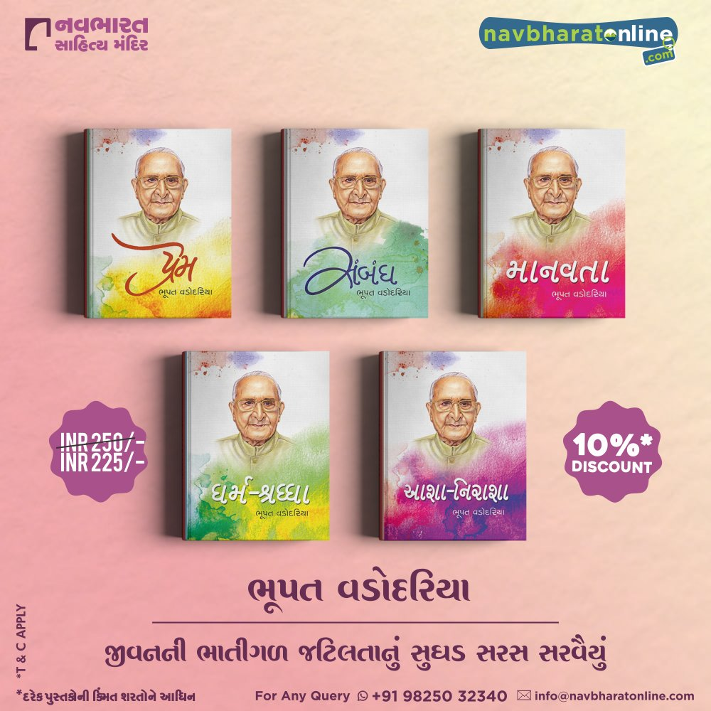 ભૂપત વડોદરિયાના તમામ પુસ્તકો જાણીતા બુકસેલર્સ પાસે ઊપલબ્ધ છે.  https://t.co/LOW9RXYJFK  #NavbharatSahityaMandir #ShopOnline #Books #Reading #LoveForReading #BooksLove #BookLovers #Bookaddict #Bookgeek #Bookish #Bookaholic #Booklife #Bookaddiction #Booksforever https://t.co/Ketior0crx