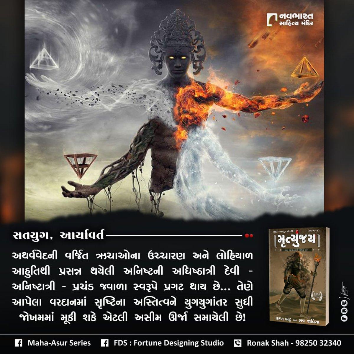ગુજરાતી ભાષાની સર્વપ્રથમ મૉડર્ન માયથોલોજિકલ થ્રિલર 'મૃત્યુંજય' આગામી ૧૧મી માર્ચ એટલે કે મહાશિવરાત્રિના મહાપર્વ પર પ્રકાશિત થશે.  https://t.co/Yv9OBpkJKP   તમારી નકલ આજે જ બૂક કરાવો.  #gujarati #novel #authors #modern #mythology #thriller #h