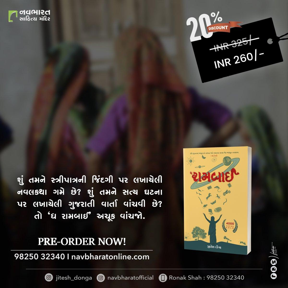 બુકિંગ માટે આ લિંક પર ક્લિક કરો અને જલ્દીથી તમારી કોપી બુક કરાવો. પ્રિ-બુકિંગ કરાવો અને મેળવો 20% ડિસ્કાઉન્ટ https://t.co/4kW4dP16Vc  #NavbharatSahityaMandir #ShopOnline #Books #Reading #LoveForReading #BooksLove #BookLovers #Bookaddict #Bookgeek #Bookish #Bookaholic #Booklife https://t.co/YnF75M0O26