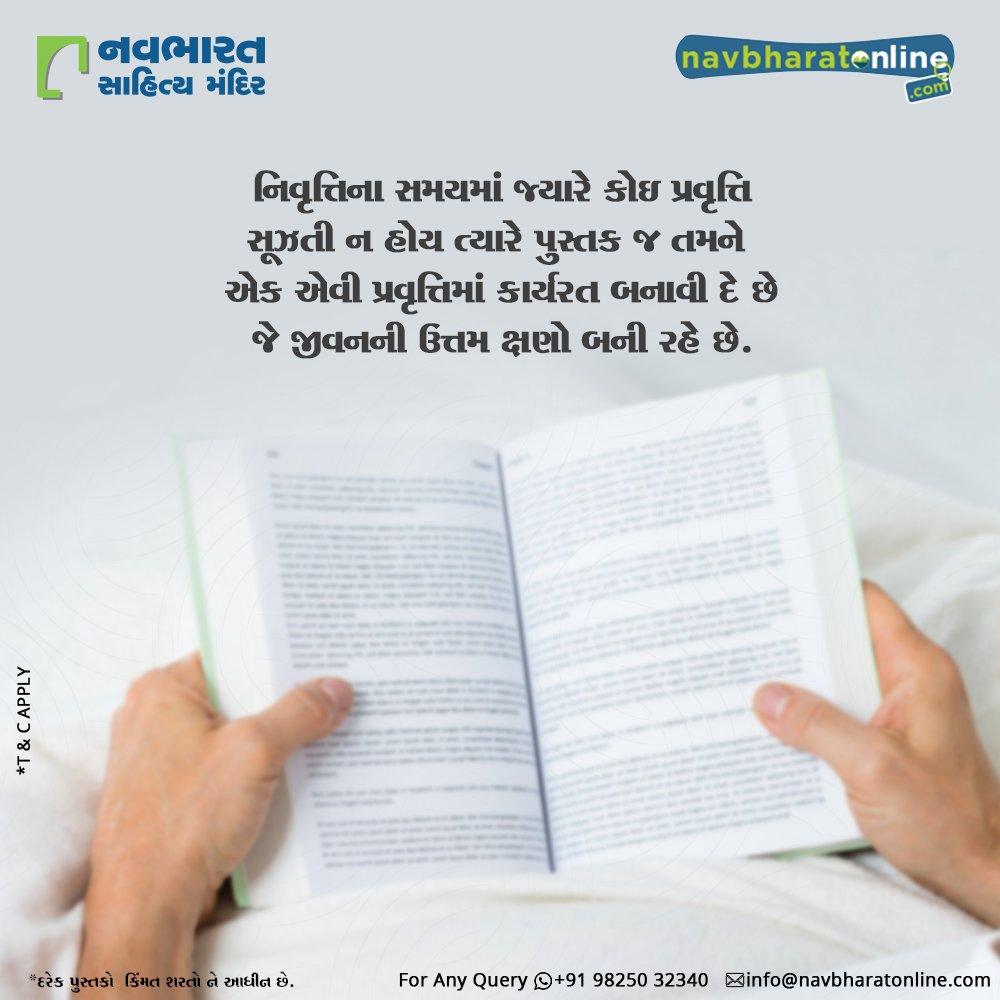 નિવૃત્તિના સમયમાં જ્યારે કોઇ પ્રવૃત્તિ સૂઝતી ન હોય ત્યારે પુસ્તક જ તમને  એક એવી પ્રવૃત્તિમાં કાર્યરત બનાવી દે છે જે જીવનની ઉત્તમ ક્ષણો બની રહે છે.  #NavbharatSahityaMandir #ShopOnline #Books #Reading #LoveForReading #BooksLove #BookLovers #Bookaddict #Bookgeek #