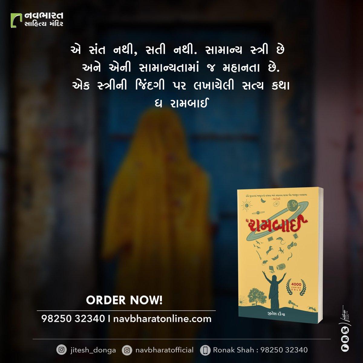 વ્હાલાં વાંચક, ગુજરાતી લોકપ્રિય નવલકથા 'ધ રામબાઈ' તમારી સમક્ષ રાખીને અમે ગર્વ અનુભવીએ છીએ. આ એવી અજોડ અને અદ્ભુત કૃતિ છે જેનાં પરિચય લખવાનાં ન હોય, પરંતુ જ્યારે આ કૃતિનું મૂલ્ય ચૂકવી રહ્યાં �