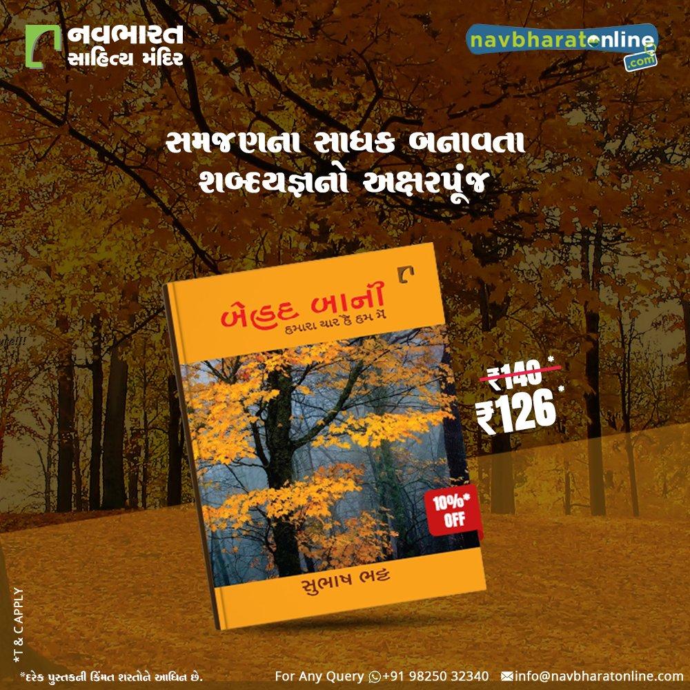 Krishna CompuBrain, Now આ પુસ્તકને તમે ઑનલાઇન બુક કરાવી શકો છો. એની લિન્ક નીચે આપેલ છે. https://t.co/oJT237chx3  #NavbharatSahityaMandir #ShopOnline #Books #Reading #LoveForReading #BooksLove #BookLovers #Bookaddict #Bookgeek #Bookish #Bookaholic #Booklife #Bookaddiction https://t.co/rohJT5bTLT