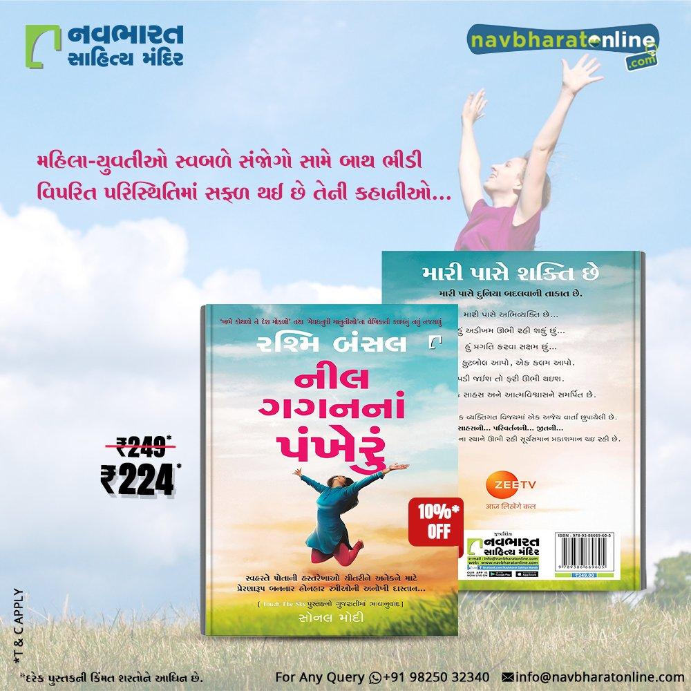મહિલા મંડળો, બાલિકા સંગઠનો અને જ્ઞાતિ સમુદાયો-સંગઠનોએ સ્ત્રી સશક્તીકરણમાં આ વાચનયાત્રાના પુસ્તકને અચૂક ખરીદવું – વહેંચવું અને પરિવારજનો માટે ભેટ આપવું જોઇએ.  આ પુસ્તકને તમે ઑનલાઇન બુક કરા�