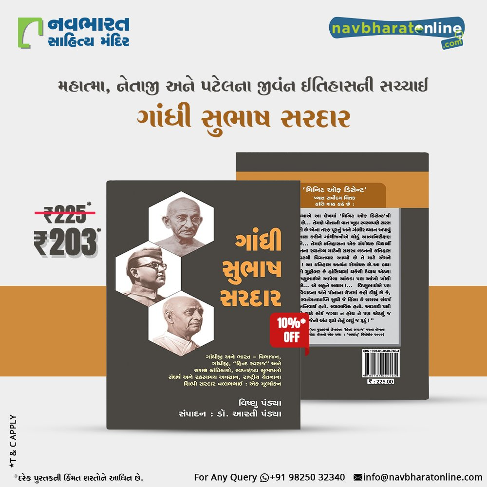 To order a book online, please click on https://t.co/rKrrGI4X2Y or call on +91 98250 32340  #NavbharatSahityaMandir https://t.co/Mb8nevNahR