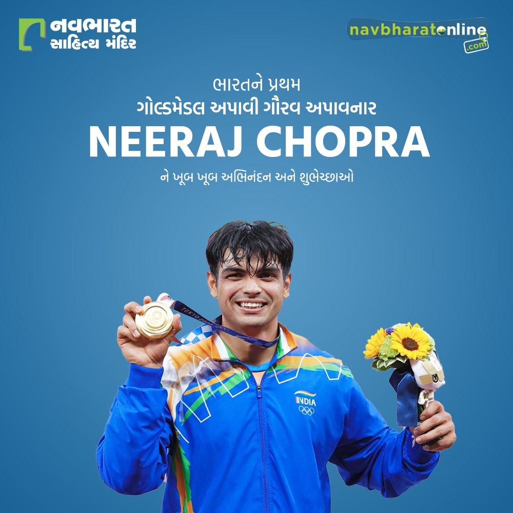 ભારતને પ્રથમ ગોલ્ડમેડલ અપાવી ગૌરવ અપાવનાર Neeraj Chopra ને ખૂબ ખૂબ અભિનંદન અને શુભેચ્છાઓ.  #NeerajChopra #JavelinThrow #GoldMedal #Gold #India #Champion #TokyoOlympics #Olympics #Olympics2020 #NavbharatSahityaMandir #Bookaddict #Bookgeek #Bookaholic #Bookaddiction #Booksforever https://t.co/5Z76peAZsB