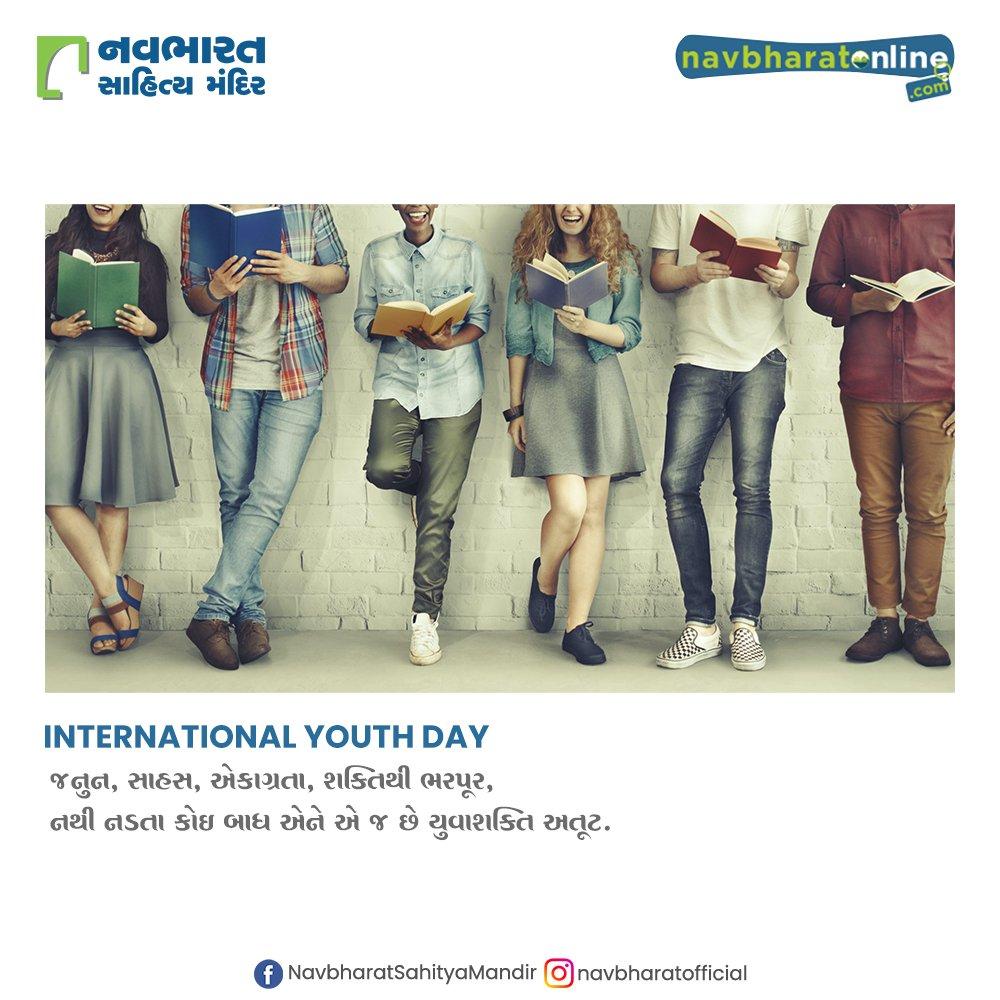 જનુન, સાહસ, એકાગ્રતા, શક્તિથી ભરપૂર, નથી નડતા કોઈ બાધ એને એ જ છે યુવાશક્તિ અતૂટ.  #internationalyouthday #youthday #youthday2021 #youth #NavbharatSahityaMandir #ShopOnline #Books #Reading #LoveForReading #BooksLove #BookLovers #Bookaddict #Bookgeek #Bookish #Bookaholic #Booklife https://t.co/IWaBbF0ouZ