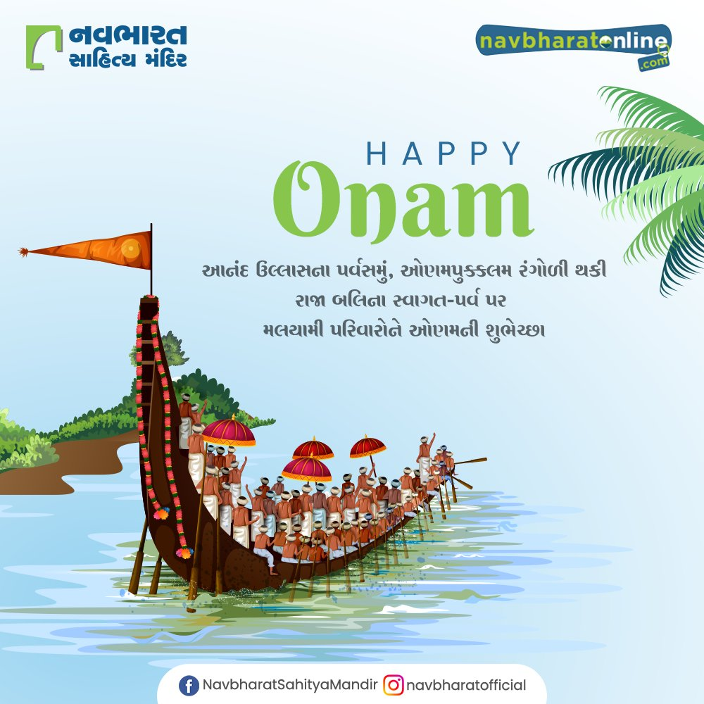 #HappyOnam #Onam2021 #Onam #Celebration #NavbharatSahityaMandir #ShopOnline #Books #Reading #LoveForReading #BooksLove #BookLovers #Bookaddict https://t.co/BKe82NH8F5