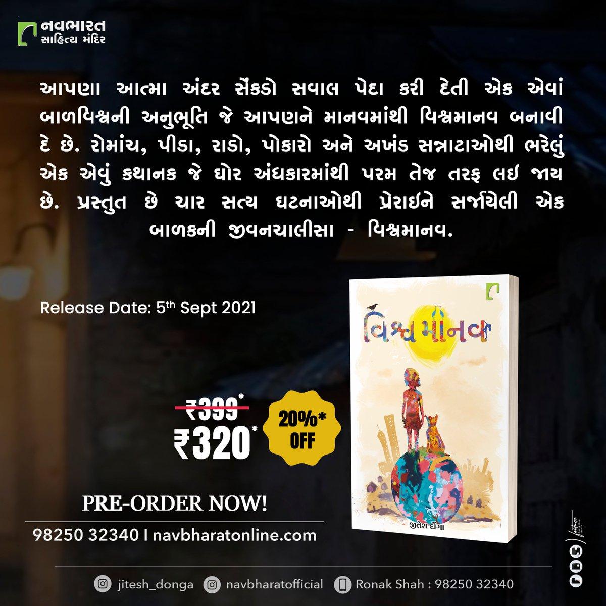 બુકિંગ માટે આ લિંક પર ક્લિક કરો અને જલ્દીથી તમારી કોપી બુક કરાવો. પ્રિ-બુકિંગ કરાવો અને મેળવો 20% ડિસ્કાઉન્ટ https://t.co/zmAId4VQD0  #NavbharatSahityaMandir #ShopOnline #Books #Reading #LoveForReading #BooksLove #BookLovers #Bookaddict #Bookgeek #Bookish #Bookaholic #Booklife https://t.co/rqegElqKiU